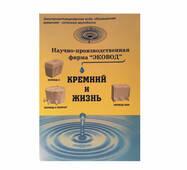 Книга «Кремний и жизнь» (Куртов В. Д.)