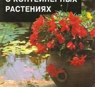 «Все про контейнерні рослини» (рос. мовою)