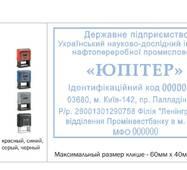 Кутовий штамп на автоматичній оснастці Trodat 4927