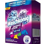 Універсальний пральний порошок із запахом лаванди Der Waschkonig, 100 прань, 7,5 кг (Німеччина)