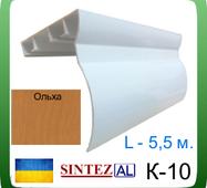 Карниз для штор алюминиевый К-10, двухрядный. 5,5 м., Ольха