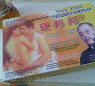 Китайський препарат Твердий і Міцний потенція, купити Харків
