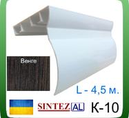 Карниз для штор алюмінієвий К- 10, дворядний. 4,5 м., Венге
