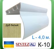 Карниз для штор алюмінієвий К- 10, дворядний. 4,0 м., Дуб білий