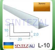 "Уголок алюминиевый разнополочный, L-3.0 м. ""Золото"", 10х20х2 мм."
