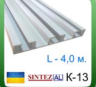 Карниз для штор алюмінієвий К- 13, трирядний, білий. 4,0 м.