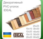 Декоративный пластиковый уголок IDEAL, L-2,7 м.