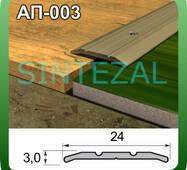 Анодированный алюминиевый порожек для пола, ширина 24 мм. 0,9 м., Бронза