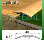Декорированный порожек со скрытым креплением, ширина 40 мм. 2,7 м., Ольха