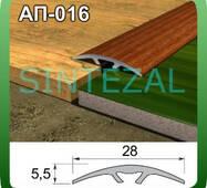 Декорированный порог для пола (скрытый крепёж), ширина 28 мм. 0,9 м., Ольха