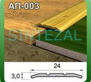 Анодированный алюминиевый порожек для пола, ширина 24 мм. 0,9 м., Золото