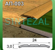 "Алюминиевый порожек ""под дерево"", ширина 24 мм. 0,9 м., Бук"