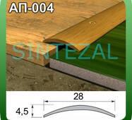 Ламинированный порожек для пола, ширина 28 мм. 1,8 м., Махагон