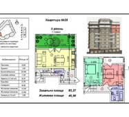 """Четырёхкомнатная квартира 28, (85 кв. м) в ЖК """"Green-Land"""", купить в Ужгороде"""
