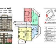 """Двухкомнатная квартира 12, (97 кв. м) в ЖК """"Green-Land"""", купить в Ужгороде"""