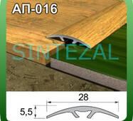 Ламинированный порог для пола (скрытое крепление), ширина 28 мм. 1,8 м., Махагон