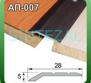Разноуровневый порожек для пола (28*5 мм.)  1,8 м., Бронза