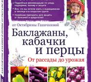 """""""Баклажани, кабачки і перці. Від розсади до врожаю"""" (рос. мовою)"""