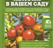 """""""Яблони в вашем саду"""""""