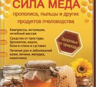 """""""Лікувальна сила меду, прополісу, пилку і інших продуктів бджільництва"""" (рос. мовою)"""