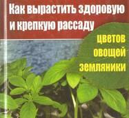 Як виростити здорову і міцну розсаду квітів, овочів, суниці (рос. мовою)