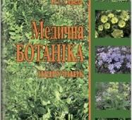 """""""Медицинская ботаника"""" (на укр. яз.)"""