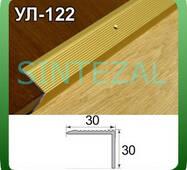 Лестничный угловой порожек, 30х30 мм. 2,7 м., Золото