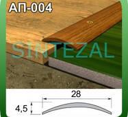 Декорированный порожек для пола, ширина 28 мм. 1,8 м., Ольха