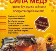 """""""Лікувальна сила меду, прополісу, пилку і інших продуктів бджільництва"""""""