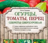 """""""Огірки, томати, перець. Секрети надурожаю"""" (рос. мовою)"""