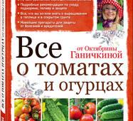 """""""Усе про томати та огірки від Октябрини Ганічкіної"""" (рос. мовою)"""