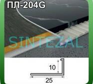 Гибкий Г-образный профиль для плитки 10 мм. Серебро