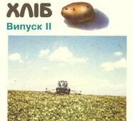 Картофель - второй хлеб. Выпуск 2 (на укр. яз.)