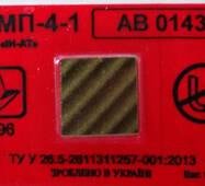 Антимагнит ИВМП-4-1, порог чувствительности - 30 млТл, купить недорого