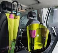 Автомобільний чохол для парасольок