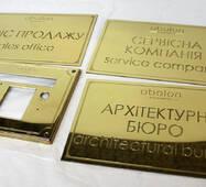 Табличка з нержавіючої сталі з напиленням під колір золота, купити