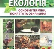 """""""Екологія. Основні терміни, поняття та означення"""""""