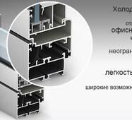 Алюмінієві вікна, купити в Києві