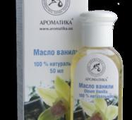 Масло Ароматика Ванили 100% натуральное, растительное фасованное, 50 мл