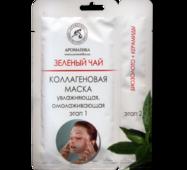 Двухэтапная коллагеновая маска Ароматика С экстрактом зеленого чая, Вес 50 г.