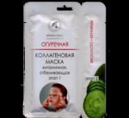 Двухэтапная коллагеновая маска Ароматика С огуречным экстрактом, Вес 50 г.