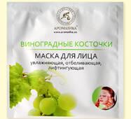 Биоцеллюлозная лифтинг-маска Ароматика Виноградные косточки, Вес 35 г.