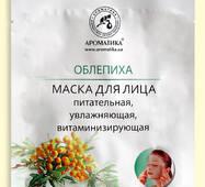 Биоцеллюлозная лифтинг-маска Ароматика Облепиха. , Вес 35 г.