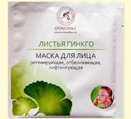 Биоцеллюлозная лифтинг-маска Ароматика Листья Гинкго, Вес 35 г.