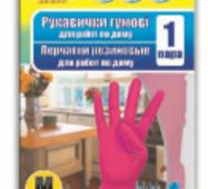 """Рукавички гумові (для будинку) ТМ """"Помічниця"""", рожеві, розмір 7 (М)"""