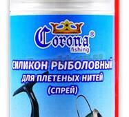 Силикон рыболовный для плетеных нитей Сorona®