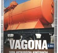 Синтетическая антикоррозийная краска (2 в 1) S2553 VAGONA п/матовая, купить в Харькове оптом