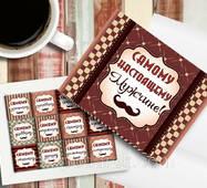 """Шоколадний набір """"Справжньому чоловікові""""."""