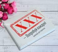 Шоколадний набір XXX - Спробуй кожну!