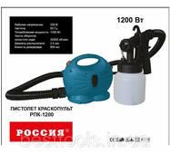 Краскопульт Россия 1200 Вт,Харьков BestTools